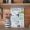 ❋【掲載】無印良品・IKEA・ニトリ収納の超リアルテク最新版にちょこっと掲載して頂いてます❋の画像