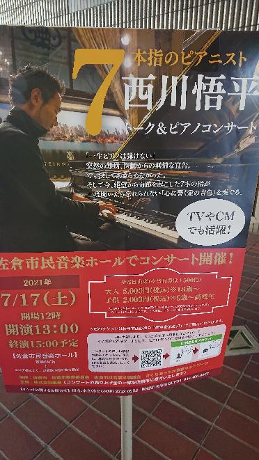 7本指のピアニスト西川悟平さんから頂いた大切なこと!