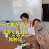 伝えたい熱い思い!スケジュールがパンパンな彼女が変わった「3書くNote」の画像