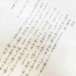 画像 沖縄の精靈が宿る「琉球漆器」 の記事より 2つ目