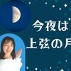 小4で習う月を知っている4歳児!上弦の月を知っていますか?親子の会話で子どもを伸ばそう♪の画像