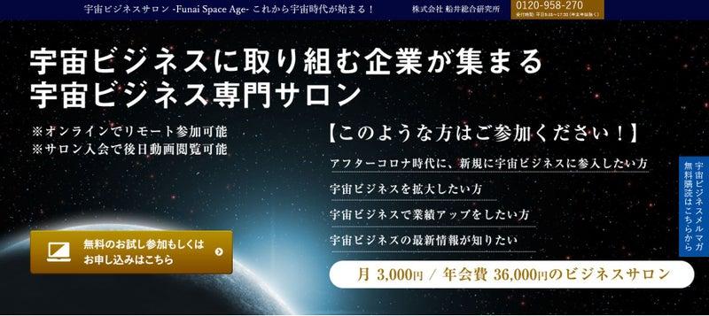 宇宙ビジネスサロン -Funai Space Age-