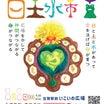 【重要】 47都道府県 新型コロナウイルスについての不開示回答書 2021.7.27