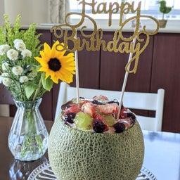 画像 ダンナ様の誕生日〜メロン丸ごとケーキ♪ の記事より 1つ目