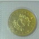 皇太子殿下5万円金貨、高価御買取り致します。の記事より