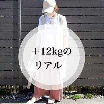+12kgのリアルな体型変化<臨月のおしごと事情>