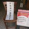 蔵元は札止めですけれど近く(県内)にある取引先業務店さんをご紹介の画像