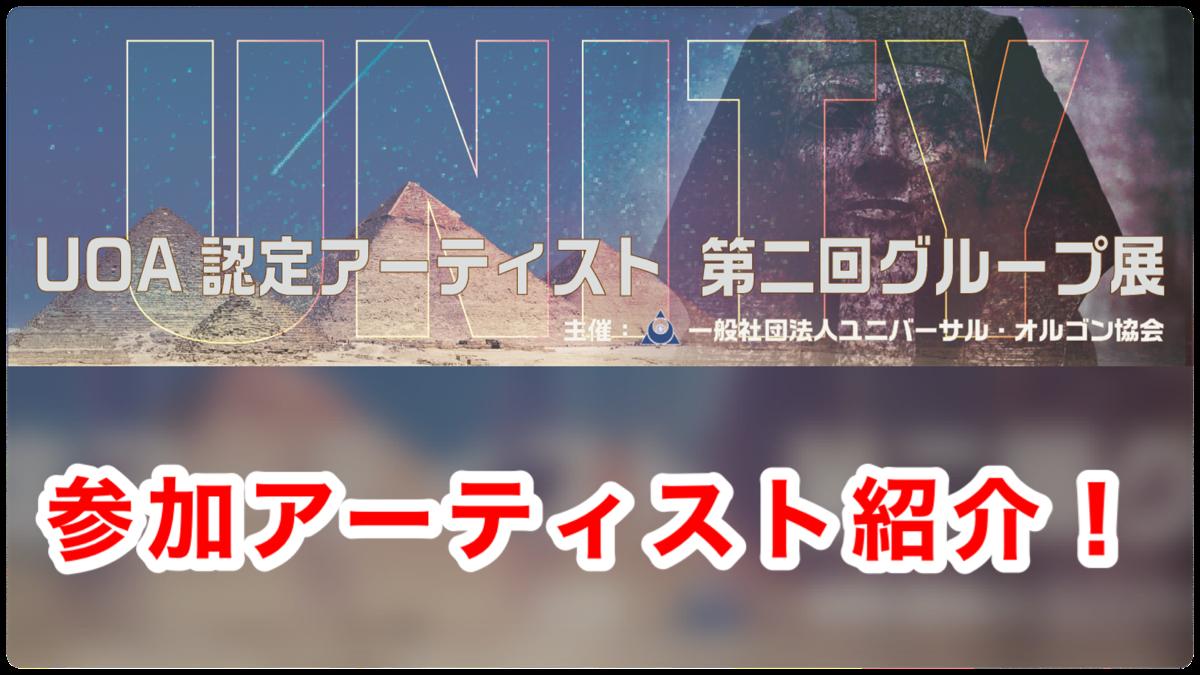 【第2回ユニバーサル・オルゴン協会グループ展】開催