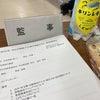 狭山市地域子ども教室連絡会Tie 第2回理事会の画像