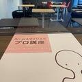 お片づけレッスンinFutarinoDesignOffice (フタリノデザインオフィス:遠矢菜織(とおやさおり)オフィシャルブログ)