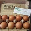 【無添加ハック】卵の選び方の画像