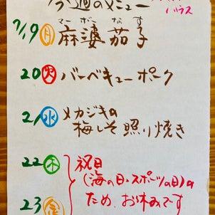 7/19(月)〜21(水)のメニュー予定の画像