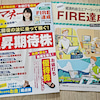 日経マネー9月号 景気回復の波に乗って稼ぐの画像