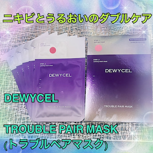 ニキビとうるおいのダブルケアができる新感覚のマスクパック◆DEWYCEL トラブルペアマスクの画像