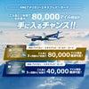 最大80,000マイルを手にするANAアメックス入会キャンペーン!特典航空券で何処に飛ぶ?の画像