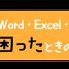 Wordや PowerPointで重宝する「フォントサイズ」変更の小ワザの画像