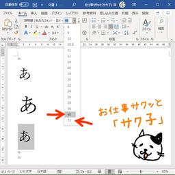 Wordフォントサイズ パソコン教室 サク子