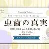 神野剛良先生講演会『虫歯の真実』in名古屋の画像
