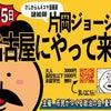 【愛知岐阜支部】  『コロナは概念』片岡ジョージさんin名古屋の画像