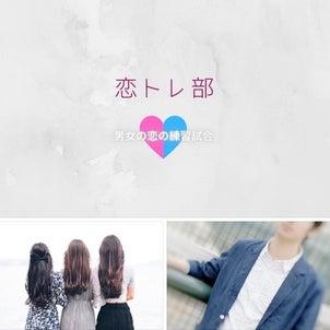 【恋トレ部】オクテなあの人と恋人になりたいの画像