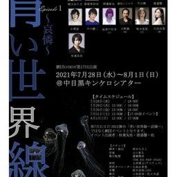 画像 更新【諸塚香奈実 舞台】劇団CATMINT第17回公演「青い世界線Episode1~哀憐~」出演 の記事より 2つ目