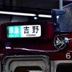 7/6近鉄南大阪線夜練~22時台にも急行河内長野行き登場~