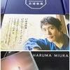 特別なファンではなかった私でも魅了された三浦春馬さん。の画像