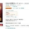 200レビュー超え!「日本の密教カード」の画像