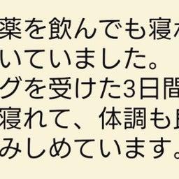 画像 【ご感想】ヒーリングのご感想集 の記事より 6つ目