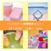 【満席】8/1(日)13時~バースカラー1時間セミナーの画像