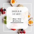 """【募集は8/5まで】""""全員集合!8月こそダイエット☆"""""""