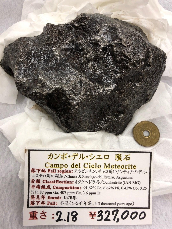 ラスト投稿 7.20 大きいカンポ隕石など