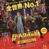 「2021年7月9日公開 映画『唐人街探偵 東京MISSION』主演リウ・ハオラン他」S8239の画像