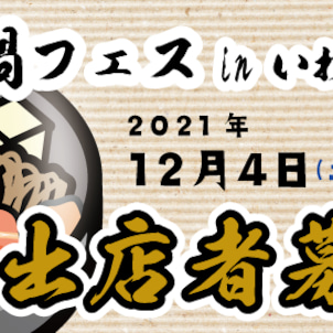 岩倉市制50周年記念事業 冬の鍋フェス in いわくら 2021出店者を募集しますの画像