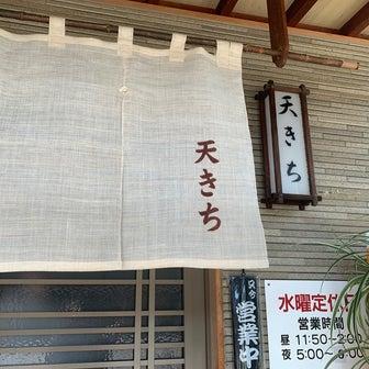 天ちきの天ぷら定食