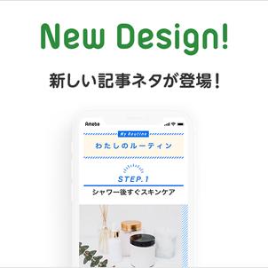 【新しい記事ネタデザインが登場!】『マイルーティン』の画像