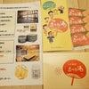 大江戸温泉リート投資法人、第一屋製パン優待廃止、テーオーシーからまつり湯の画像