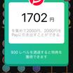 ボールソート2020でPayPayが貯まるか、LV1006までやってみた