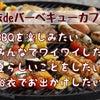 夏を楽しむ九州カフェ会の予定★2021/07/19〜25までの画像