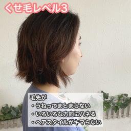 画像 うねる、広がる、ハネるくせ毛から解放される方法 の記事より 5つ目