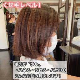 画像 うねる、広がる、ハネるくせ毛から解放される方法 の記事より 3つ目