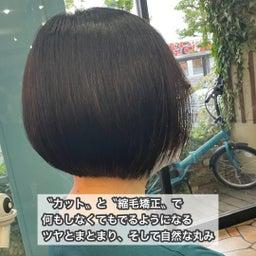 画像 うねる、広がる、ハネるくせ毛から解放される方法 の記事より 8つ目