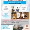 仙台婚活「質の良い睡眠」で夏の婚活を乗り切る!の画像