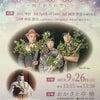 歌語りコンサート開催!9/26(日)古河のかたりべ 静御前物語〜雨上がりの空に〜の画像
