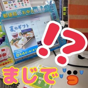 郵便局で衝撃を受けた日韓事情「いつ届くかわからない」の画像