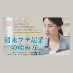画像 【募集】『生きがいハピネス起業』 プレ・セミナーのご案内【東京対面・オンライン同時開催】 の記事より 1つ目