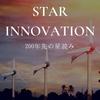 200年先の星読み STAR INNOVATIONの画像