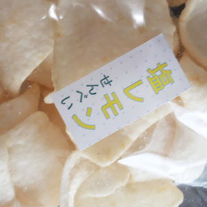 塩レモンせんべいの販売が始まりましたの画像