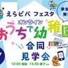 【お知らせ】おうちで幼稚園2021えらビバフェスタオンライン開催の画像
