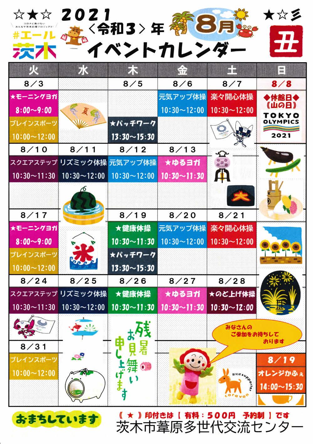 葦原多世代交流センター 8月イベントカレンダー